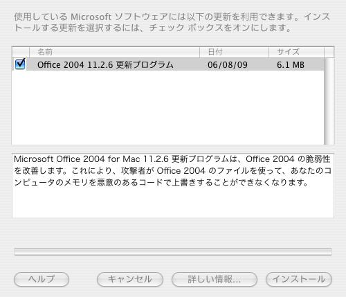 ms office update 060809