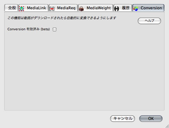 DownloadhelperのConversion設定